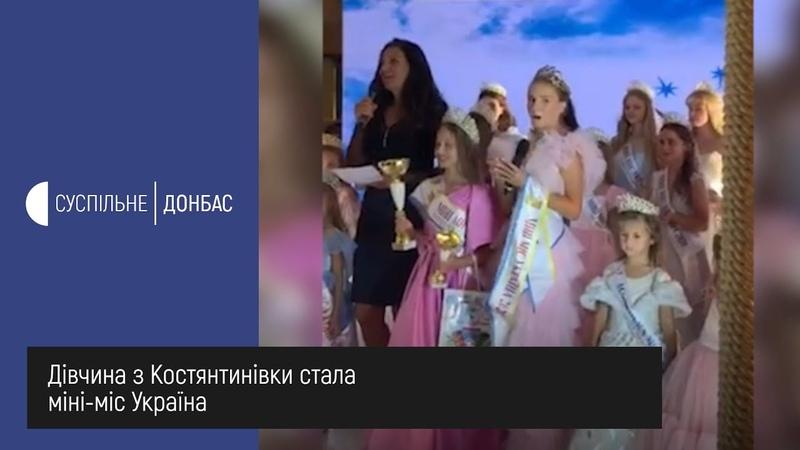 Дівчина з Костянтинівки стала міні-міс Україна