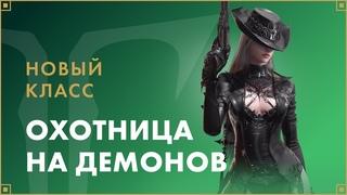 Новый класс — Охотница на демонов   LOST ARK в России