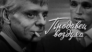 Продавец воздуха (1967) драма