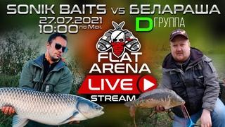 Белараша vs Sonik Baits / ПРЯМОЙ ЭФИР/ FLAT ARENA 2021