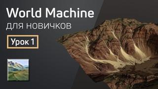 Мини-курс «World Machine для новичков». Урок 1 - Знакомство с программой и основными инструментами