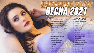 🎵🔥 МАКСИМУМ ХИТОВ  ♫♬ ВЕСНА 2021 ⭐СБОРНИК MAXI HITS ♫♬ SEVENROSE