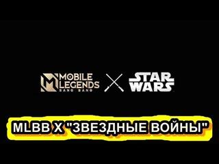 "ТРЕЙЛЕР КОЛЛАБОРАЦИИ MLBB X ""ЗВЕЗДНЫЕ ВОЙНЫ""   Mobile Legends VS Star Wars"