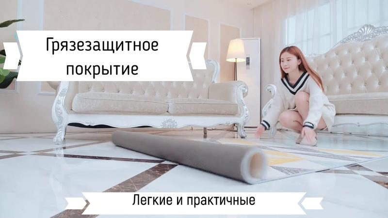 Обзор ковров