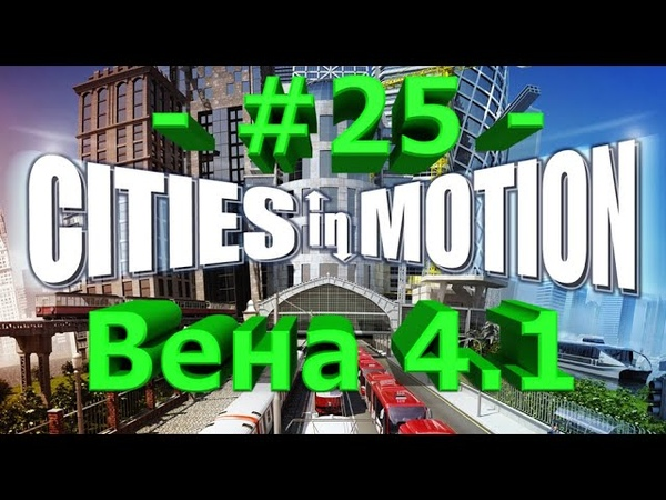 Cities In Motion - 25 - Вена 4.1
