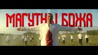 Ilya Silchukou (Илья Сильчуков) - Магутны Божа (Official Video)