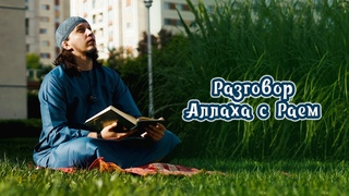 Разговор Аллаха с Раем!    Исмаиль абу Мухаммад