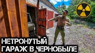 Этот гараж в Чернобыле не открывали 35 лет. Заброшенный санаторий и подвал мсч 126