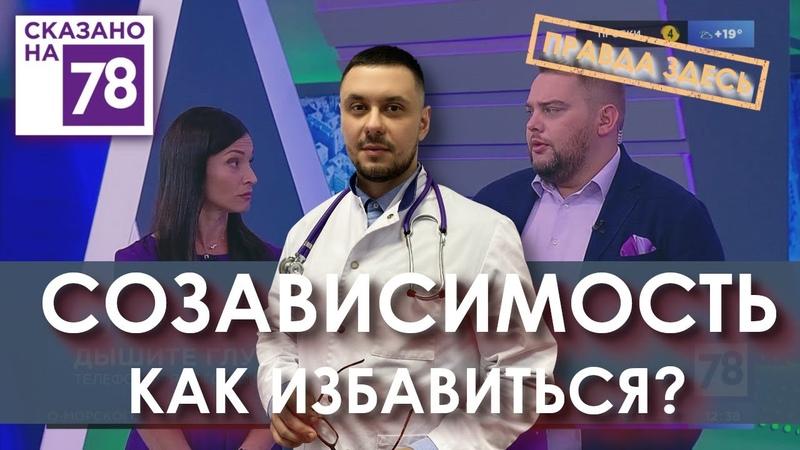 Созависимость и токсичные отношения Как не попасться на лже нарколога Эфир 78 канал