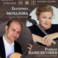 Р.Мамедкулиев и Е.Мочалова | концерт онлайн