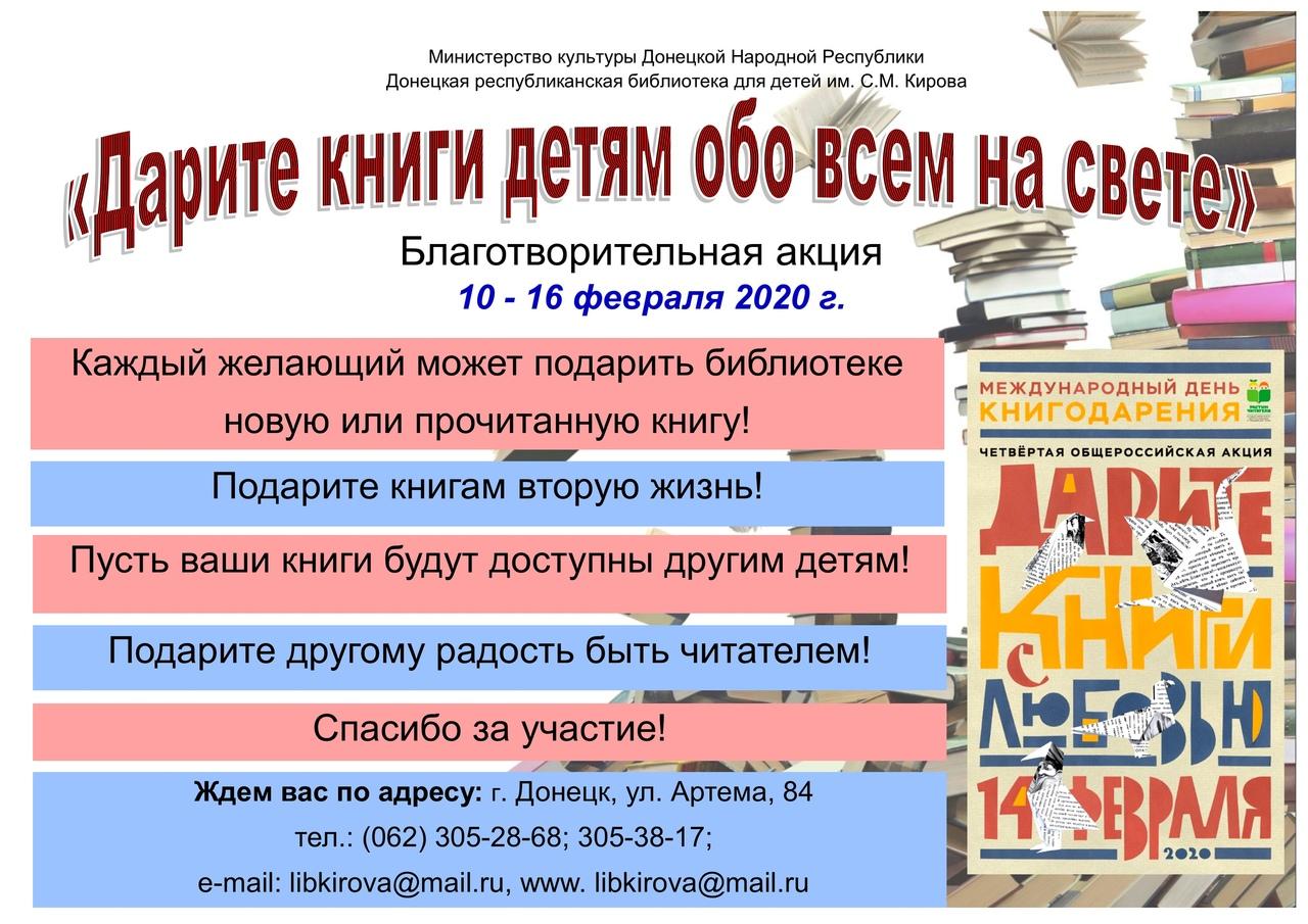 акция дарите книги детям обо всем на свете, донецкая республиканская библиотека для детей