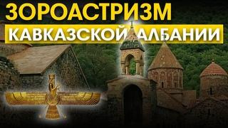 Христианство и зороастризм в кавказской Албании