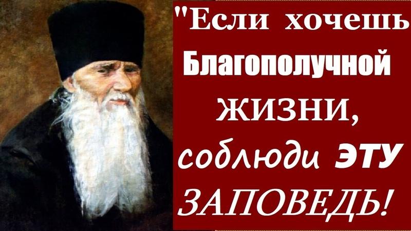 ВОЗЛОЖИ на Господа Вразумление своих Детей Старец Амвросий Оптинский