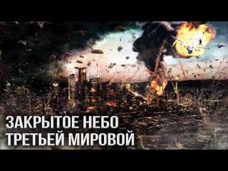 Русский ответ на глобальный закиДОН США