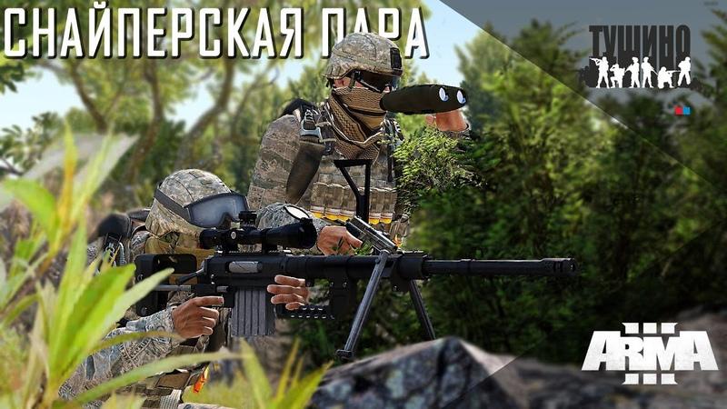 Тушино | mACE 17 - Один выстрел - один труп (Arma 3)