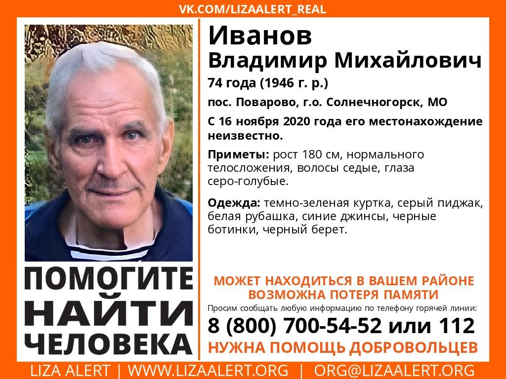 Внимание! Помогите найти человека! Пропал #Иванов Владимир Михайлович, 74 года, пос