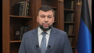 Заявление Главы ДНР Дениса Пушилина в связи с обострением ситуации на линии соприкосновения