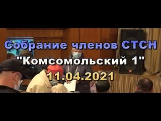 СНТ Комсомольский 1 собрание  и обращение кандидата