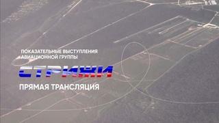 """Показательные выступления авиационной группы """"Стрижи"""""""