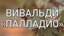 БЕССМЕРТНЫЙ АНТОНИО ВИВАЛЬДИ - ПАЛЛАДИО