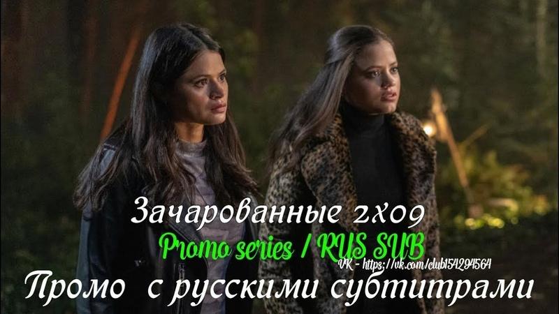 Зачарованные 2 сезон 9 серия - Промо с русскими субтитрами Charmed (CW) 2x09 Promo
