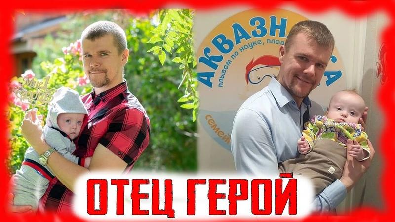 ЕДИНСТВЕННЫЙ В РОССИИ ОТЕЦ ОДИНОЧКА ВОСПИТЫВАЮЩИЙ РЕБЕНКА С СИНДРОМОМ ДАУНА