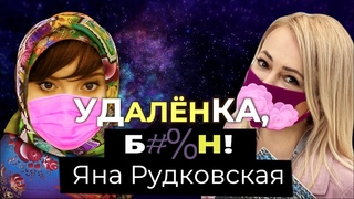 Яна Рудковская — Неделя моды, Джиган, карантин, реалити   «Алена, блин!» LIVE