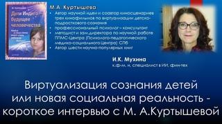 Виртуализация сознания детей или новая социальная реальность-короткое интервью с Мариной Куртышевой