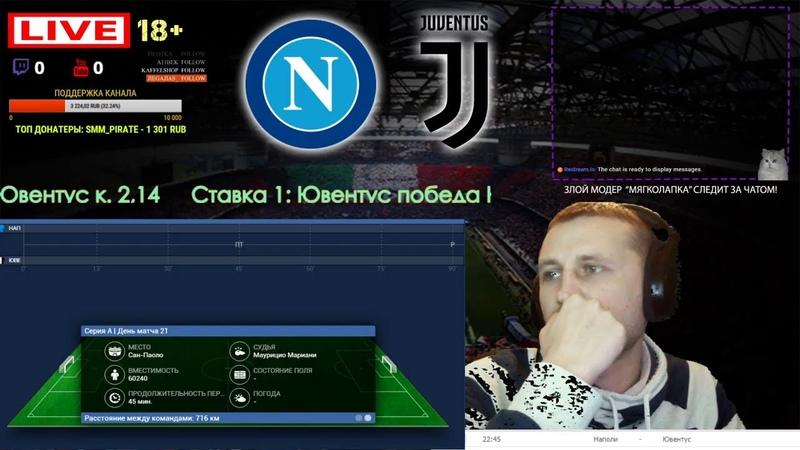 ⚽ Наполи - Ювентус (Napoli vs Juventus): футбол Серия А Италия ► Прямая онлайн трансляция 26.01.2020