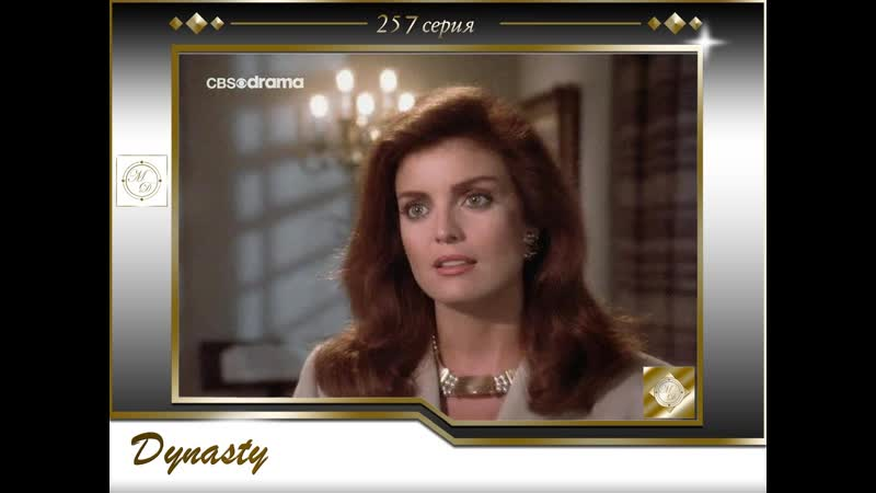 Династия II 257 серия Семья Колби 02 Святилище Dynasty 2 The Colbys 02 2x11 Sanctuary