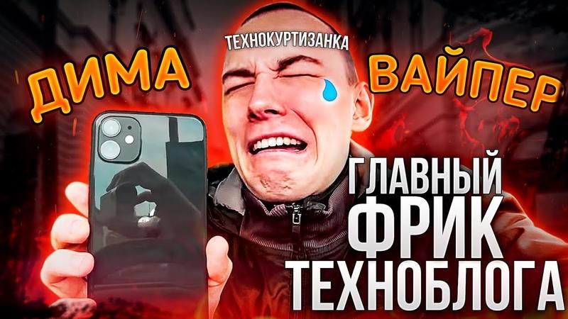 6 ТЕХНОКУРТИЗАНКИ. Dima Viper - главный фрик мира техноблогинга.