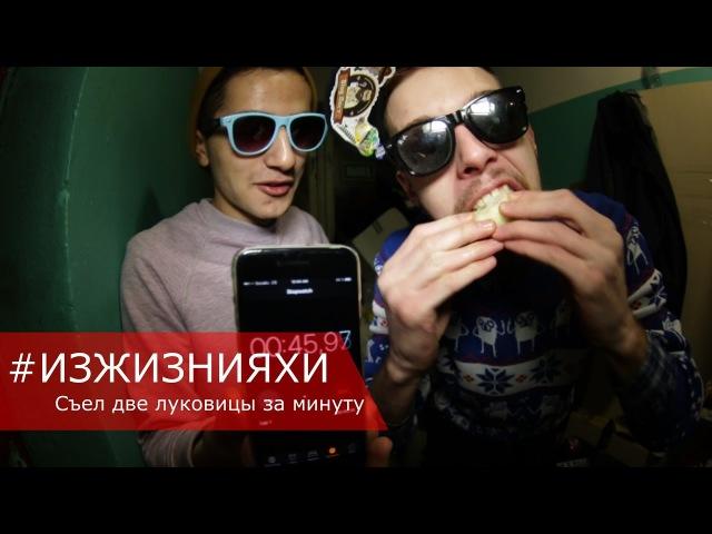 ИЗЖИЗНИЯХИ Съел две луковицы за минуту на седьмом небе
