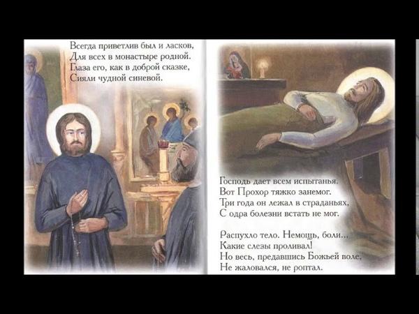 они стихи про серафима саровского сумевшие