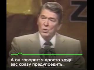 Подборка анекдотов от Рональда Рейгана