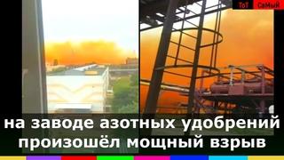 на украинском заводе по производству азотных удобрений произошёл мощный взрыв видео