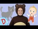 Диско - ТРИ МЕДВЕДЯ - Топ Топ - Детская песенка про Малыша - Танцуем с Мишкой