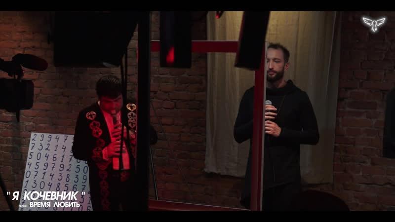 Видео Я Кочевник - Время любить live смотреть онлайн