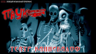 ПАУК ОРКЕСТР – Театр Каннибалов 2013