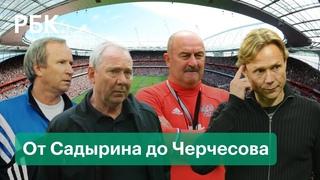 «Письмо четырнадцати», разгром 7:1 и медали Евро: чем запомнились тренеры сборной