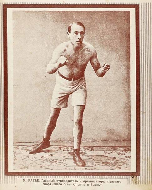 Бокс в российской империи