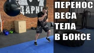 Специальные упражнения на перенос веса тела в боксе. Тренер по боксу в Москве. Зал бокса Ударник.