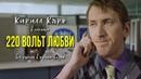 Кирилл Кяро в сериале «220 вольт любви»