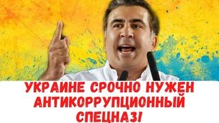 ✅Команда Саакашвили ПОКАЖЕТ всем! Украинцы УСТАЛИ от Коррупции!