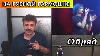 """Обряд на губной гармошке (песня группы """"Мельница"""")"""