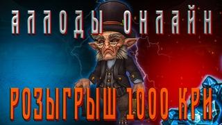 Аллоды онлайн - Розыгрыш 1000 кристалов!