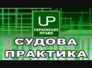 Призначення довічного позбавлення волі Судова практика Українське право Випуск від 2018 10 31
