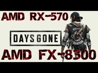 Days Gone. Жизнь после. AMD FX-8300. AMD RX570 (470) 4GB