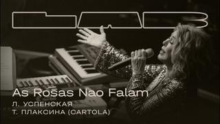 Любовь Успенская feat. Therr Maitz 一 As rosas nao falam (Cartola) / LAB с Антоном Беляевым
