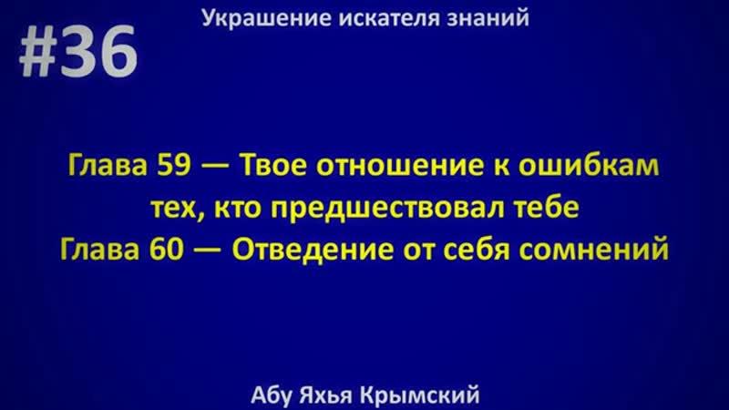 36 Украшение искателя знаний Абу Яхья Крымский