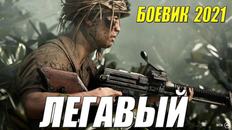 Фильм взорвал банды ЛЕГАВЫЙ Русские боевики 2021 новинки HD 1080P